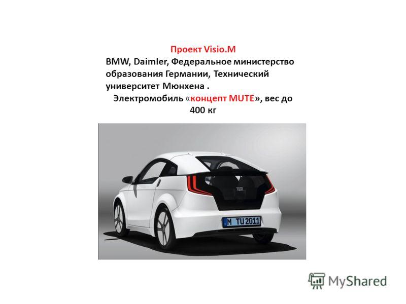 Проект Visio.M BMW, Daimler, Федеральное министерство образования Германии, Технический университет Мюнхена. Электромобиль «концепт MUTE», вес до 400 кг