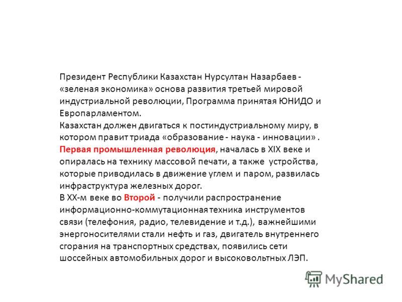 Президент Республики Казахстан Нурсултан Назарбаев - «зеленая экономика» основа развития третьей мировой индустриальной революции, Программа принятая ЮНИДО и Европарламентом. Казахстан должен двигаться к постиндустриальному миру, в котором правит три