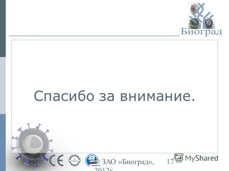 © ЗАО «Биоград», 2012г. 17 Спасибо за внимание.