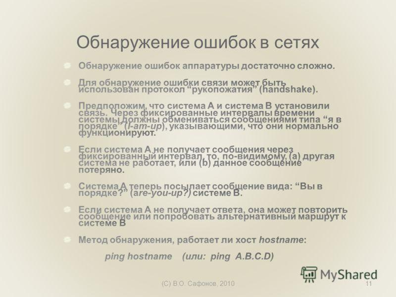 (C) В.О. Сафонов, 201011 Обнаружение ошибок в сетях