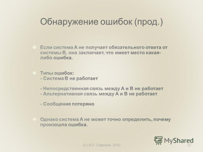 (C) В.О. Сафонов, 201012 Обнаружение ошибок (прод.)
