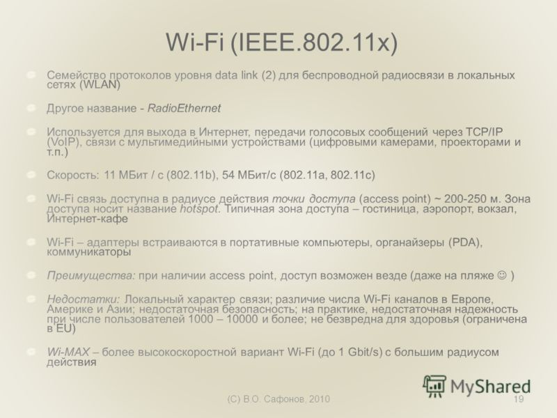 (C) В.О. Сафонов, 201019 Wi-Fi (IEEE.802.11x)