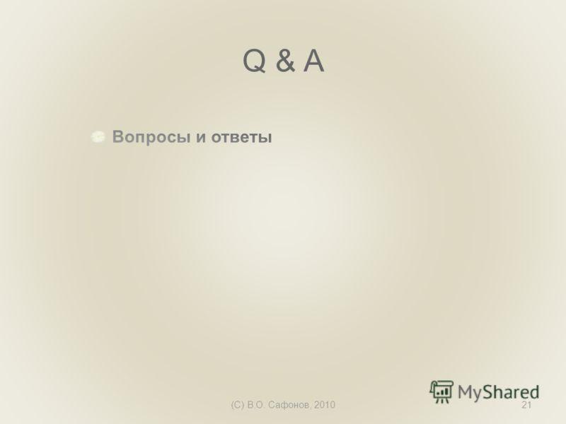 (C) В.О. Сафонов, 2010 Q & A 21