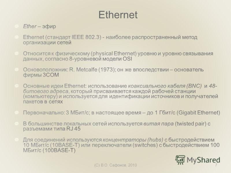 (C) В.О. Сафонов, 20107 Ethernet