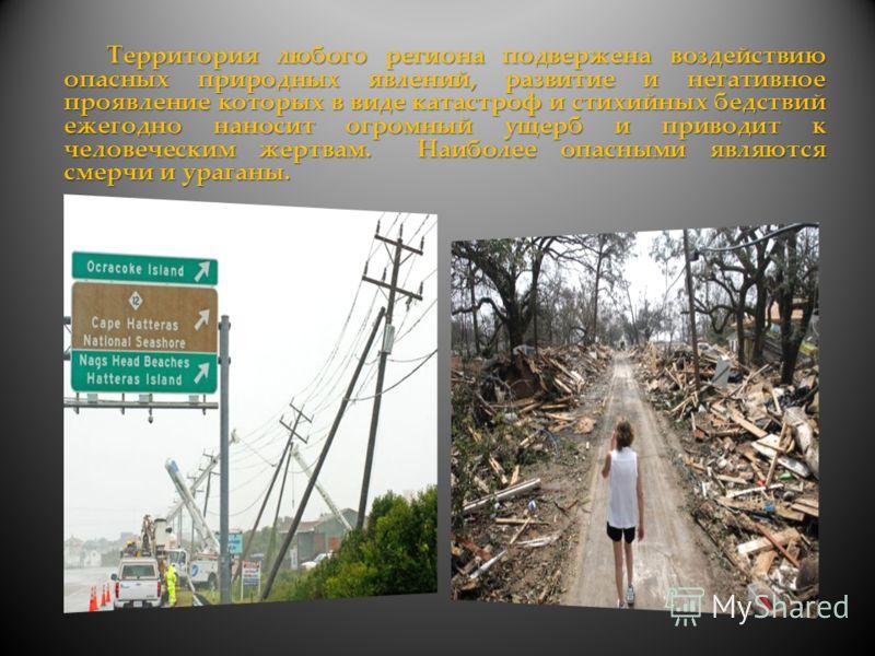 Территория любого региона подвержена воздействию опасных природных явлений, развитие и негативное проявление которых в виде катастроф и стихийных бедствий ежегодно наносит огромный ущерб и приводит к человеческим жертвам. Наиболее опасными являются с