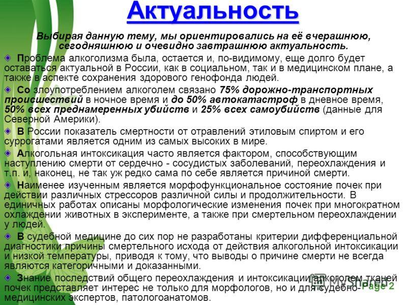 Free Powerpoint TemplatesPage 2 Актуальность Выбирая данную тему, мы ориентировались на её вчерашнюю, сегодняшнюю и очевидно завтрашнюю актуальность. Проблема алкоголизма была, остается и, по-видимому, еще долго будет оставаться актуальной в России,