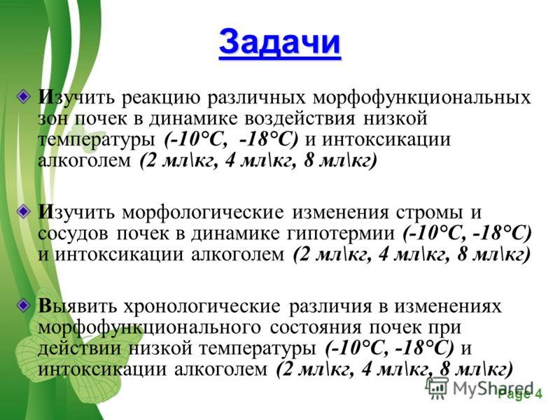 Free Powerpoint TemplatesPage 4 Задачи Изучить реакцию различных морфофункциональных зон почек в динамике воздействия низкой температуры (-10°С, -18°С) и интоксикации алкоголем (2 мл\кг, 4 мл\кг, 8 мл\кг) Изучить морфологические изменения стромы и со