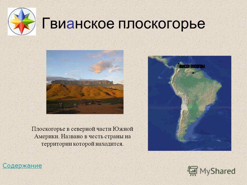 Гвианское плоскогорье Плоскогорье в северной части Южной Америки. Названо в честь страны на территории которой находится. Содержание