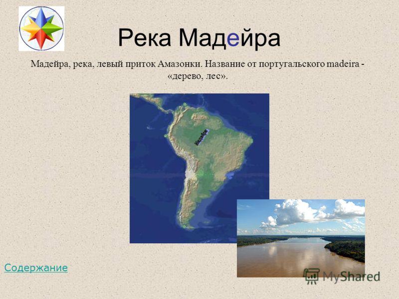 Река Мадейра Мадейра, река, левый приток Амазонки. Название от португальского madeira - «дерево, лес». Содержание