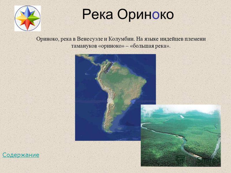 Река Ориноко Содержание Ориноко, река в Венесуэле и Колумбии. На языке индейцев племени тамануков «ориноко» – «большая река».