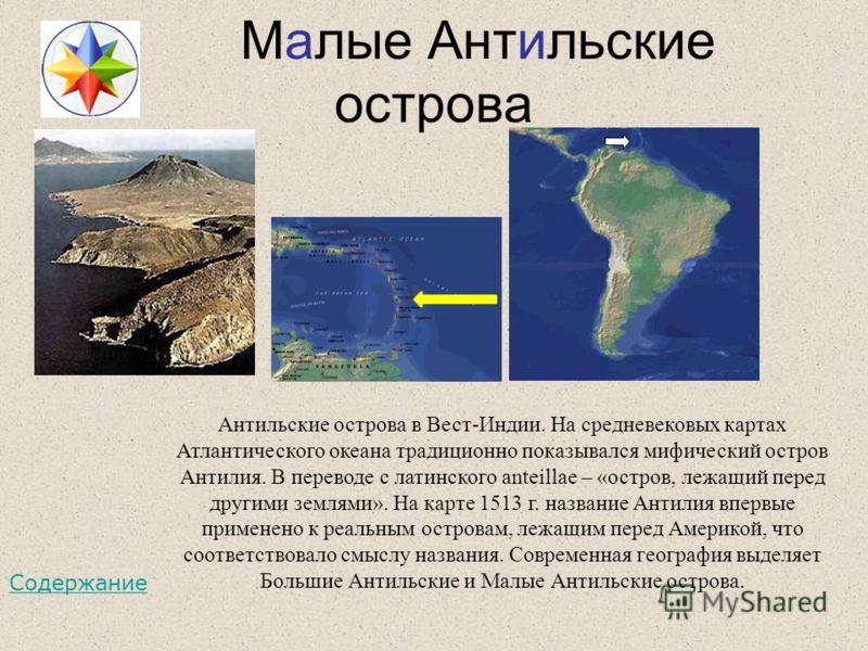Малые Антильские острова Антильские острова в Вест-Индии. На средневековых картах Атлантического океана традиционно показывался мифический остров Антилия. В переводе с латинского anteillae – «остров, лежащий перед другими землями». На карте 1513 г. н