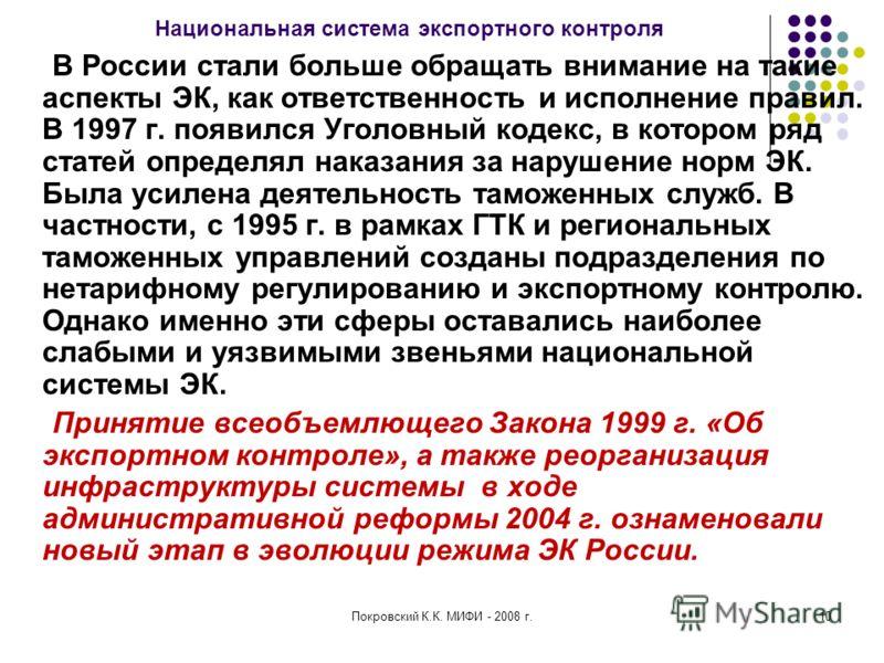 Покровский К.К. МИФИ - 2008 г.10 Национальная система экспортного контроля В России стали больше обращать внимание на такие аспекты ЭК, как ответственность и исполнение правил. В 1997 г. появился Уголовный кодекс, в котором ряд статей определял наказ