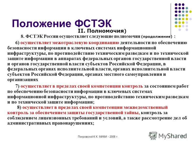 Покровский К.К. МИФИ - 2008 г.33 Положение ФСТЭК II. Полномочия ) 8. ФСТЭК России осуществляет следующие полномочия (продолжение) : 6 ) осуществляет межотраслевую координацию деятельности по обеспечению безопасности информации в ключевых системах инф