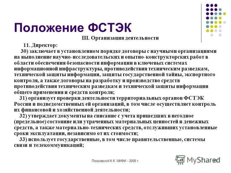 Покровский К.К. МИФИ - 2008 г.65 Положение ФСТЭК III. Организация деятельности 11. Директор: 30) заключает в установленном порядке договоры с научными организациями на выполнение научно-исследовательских и опытно-конструкторских работ в области обесп