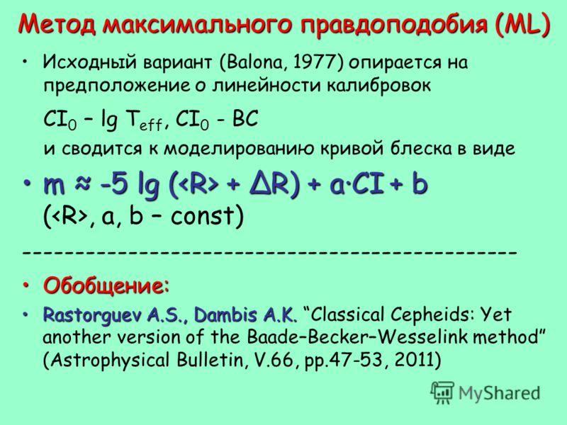 Метод максимального правдоподобия (ML) Исходный вариант (Balona, 1977) опирается на предположение о линейности калибровок CI 0 – lg T eff, CI 0 - BC и сводится к моделированию кривой блеска в виде m -5 lg ( + ΔR) + a·CI + bm -5 lg ( + ΔR) + a·CI + b