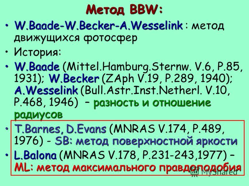 Метод BBW: W.Baade-W.Becker-A.WesselinkW.Baade-W.Becker-A.Wesselink : метод движущихся фотосфер История: W.Baade W.Becker A.Wesselink разность и отношение радиусовW.Baade (Mittel.Hamburg.Sternw. V.6, P.85, 1931); W.Becker (ZAph V.19, P.289, 1940); A.