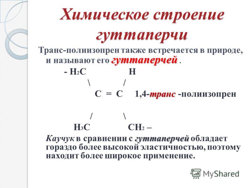 Химическое строение гуттаперчи гуттаперчей Транс-полиизопрен также встречается в природе, и называют его гуттаперчей. - Н 2 С Н \ / транс С = С 1,4-транс -полиизопрен / \ Н 3 С СН 2 – гуттаперчей Каучук в сравнении с гуттаперчей обладает гораздо боле