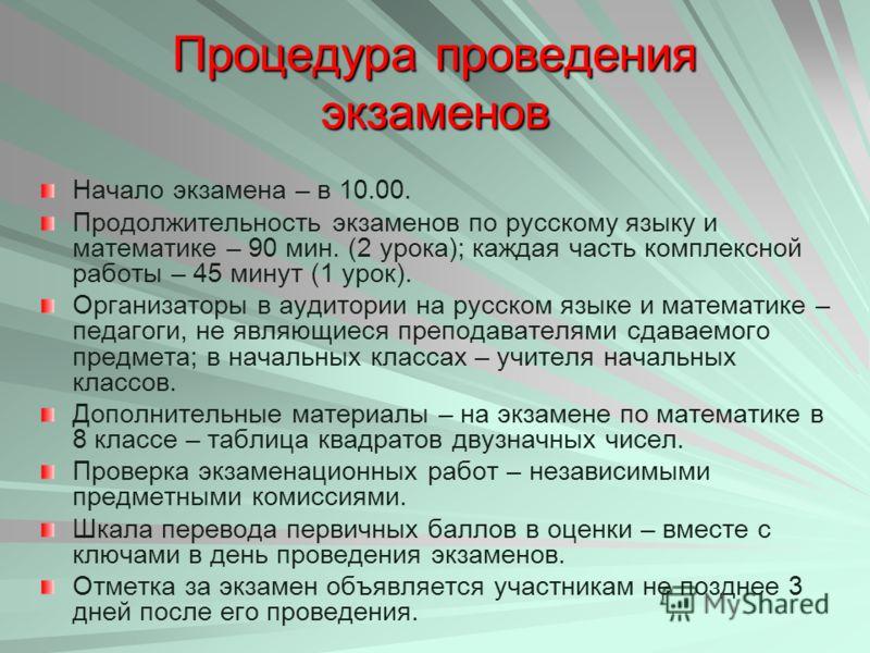 Процедура проведения экзаменов Начало экзамена – в 10.00. Продолжительность экзаменов по русскому языку и математике – 90 мин. (2 урока); каждая часть комплексной работы – 45 минут (1 урок). Организаторы в аудитории на русском языке и математике – пе