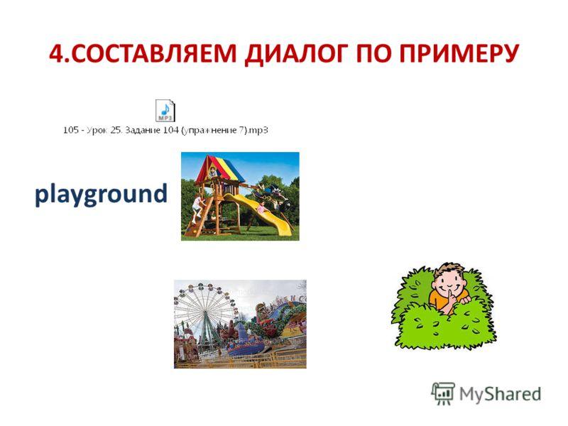 4.СОСТАВЛЯЕМ ДИАЛОГ ПО ПРИМЕРУ playground