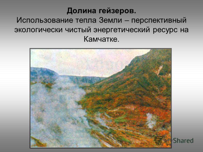 Долина гейзеров. Использование тепла Земли – перспективный экологически чистый энергетический ресурс на Камчатке.