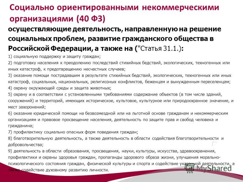 осуществляющие деятельность, направленную на решение социальных проблем, развитие гражданского общества в Российской Федерации, а также на (