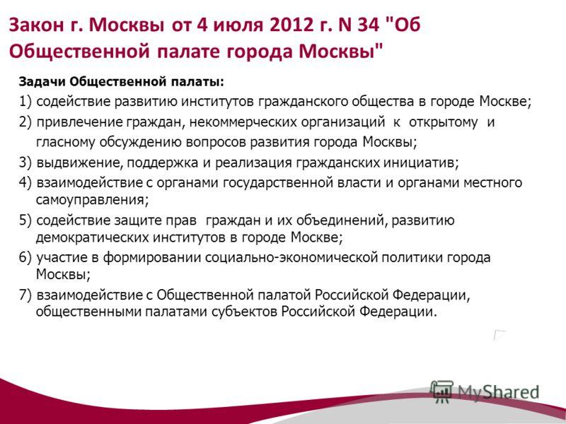 Закон г. Москвы от 4 июля 2012 г. N 34