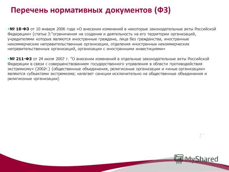 Перечень нормативных документов (ФЗ) 18-ФЗ от 10 января 2006 года «О внесении изменений в некоторые законодательные акты Российской Федерации» (статье 3: