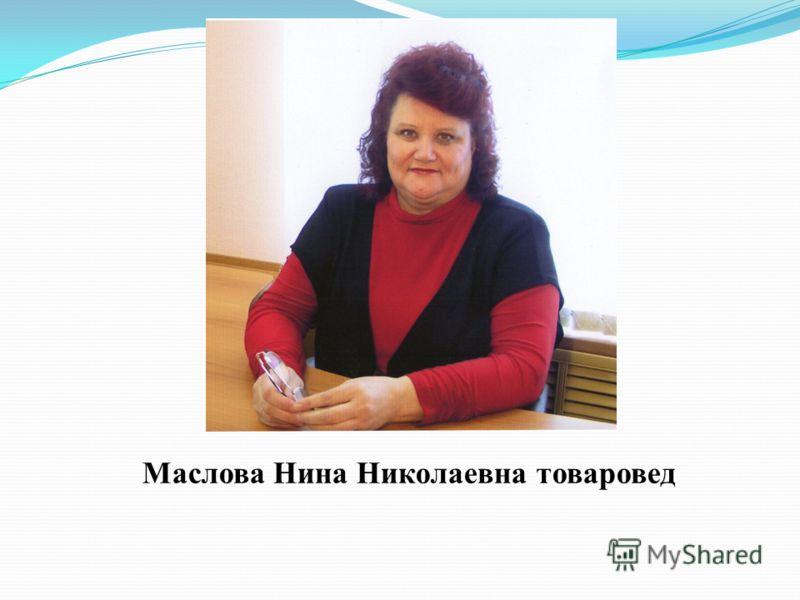 Маслова Нина Николаевна товаровед