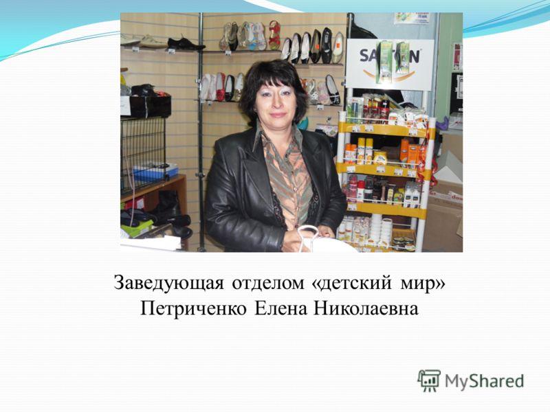Заведующая отделом «детский мир» Петриченко Елена Николаевна