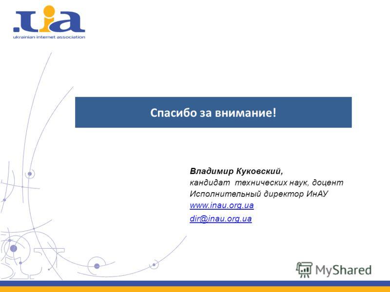 Спасибо за внимание! Владимир Куковский, кандидат технических наук, доцент Исполнительный директор ИнАУ www.inau.org.ua dir@inau.org.ua