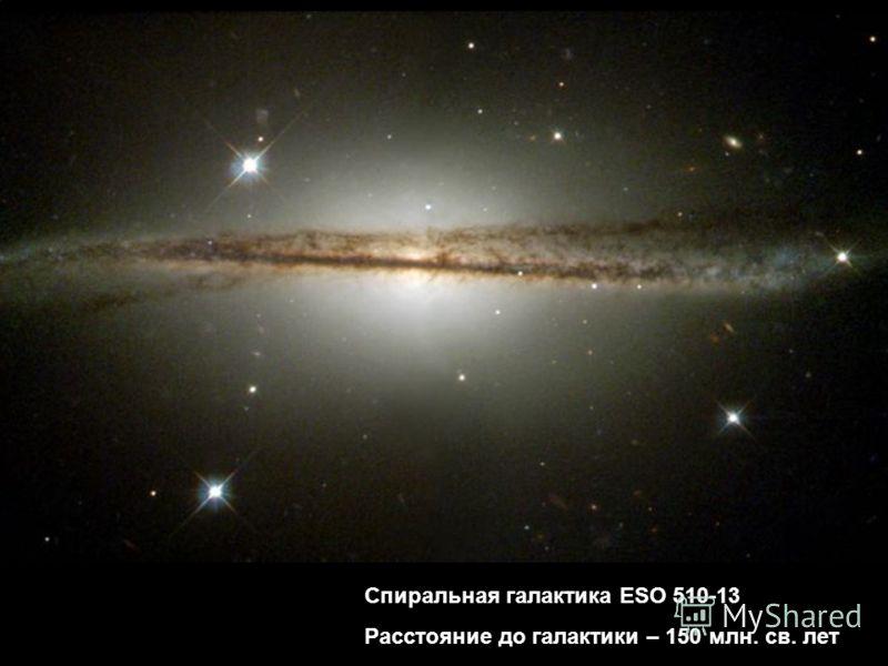 Спиральная галактика ESO 510-13 Расстояние до галактики – 150 млн. св. лет
