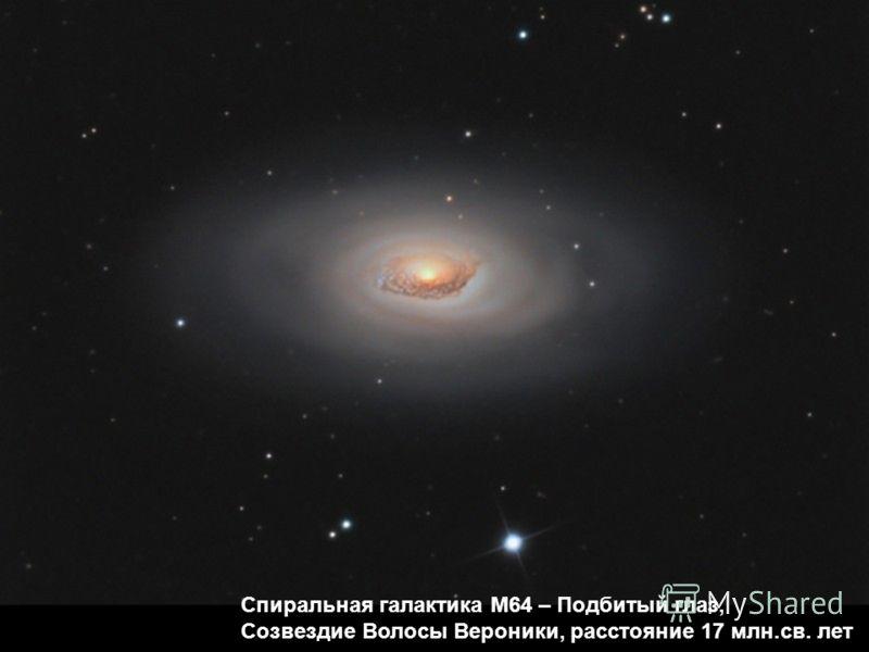 Спиральная галактика М64 – Подбитый глаз, Созвездие Волосы Вероники, расстояние 17 млн.св. лет
