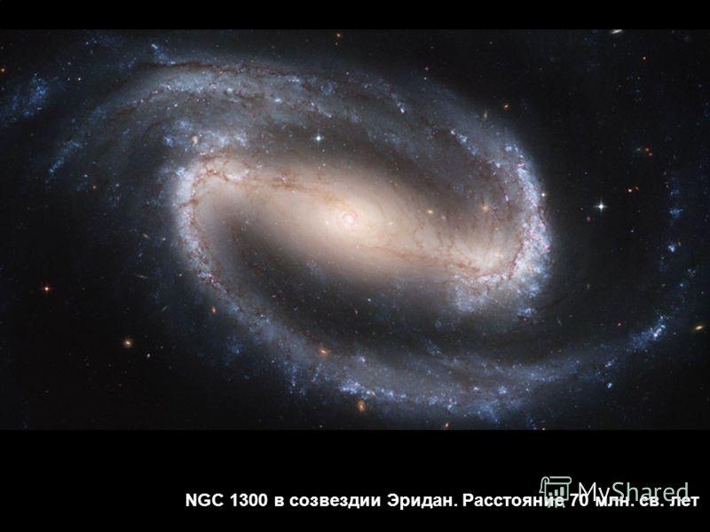NGC 1300 в созвездии Эридан. Расстояние 70 млн. св. лет
