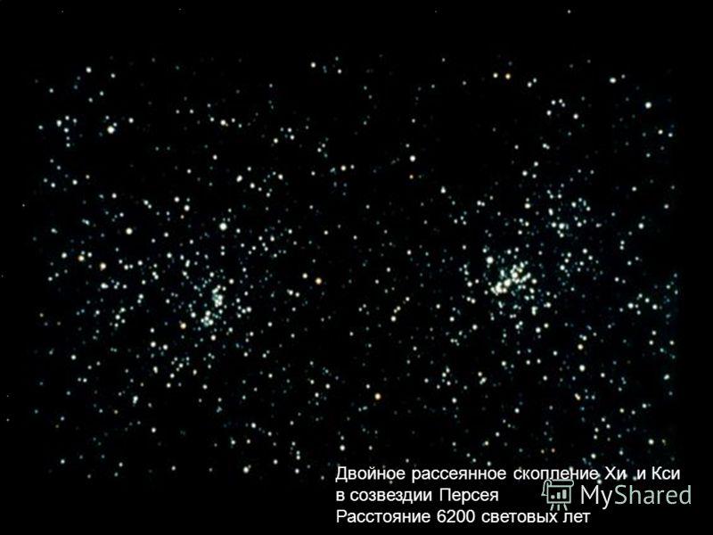 Двойное рассеянное скопление Хи и Кси в созвездии Персея Расстояние 6200 световых лет
