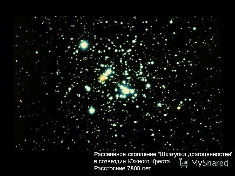 Рассеянное скопление Шкатулка драгоценностей в созвездии Южного Креста. Расстояние 7800 лет