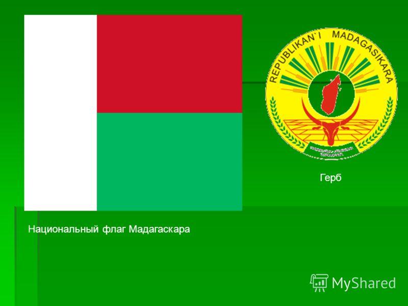 Национальный флаг Мадагаскара Герб