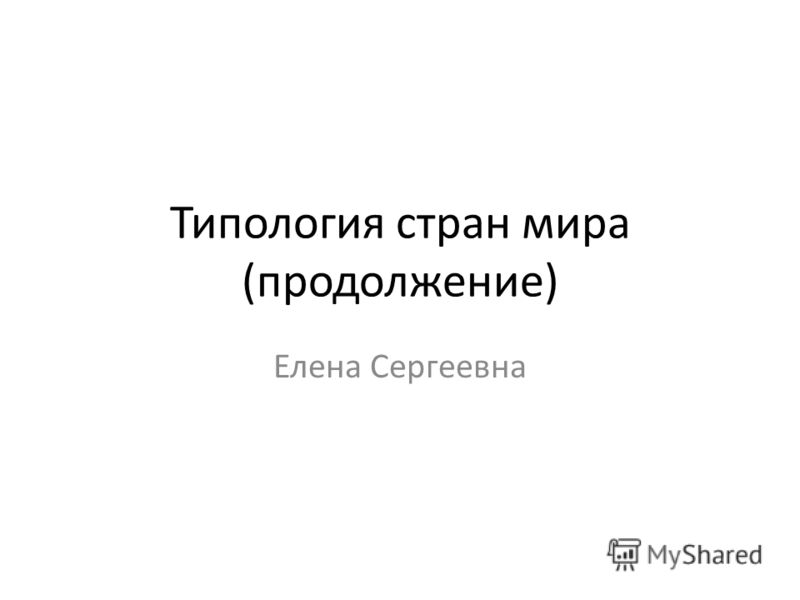 Типология стран мира (продолжение) Елена Сергеевна
