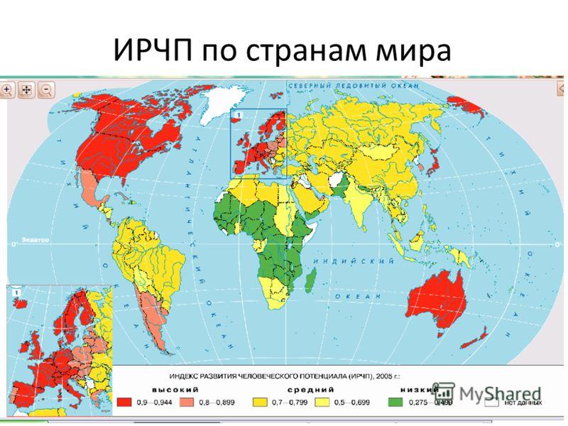 ИРЧП по странам мира