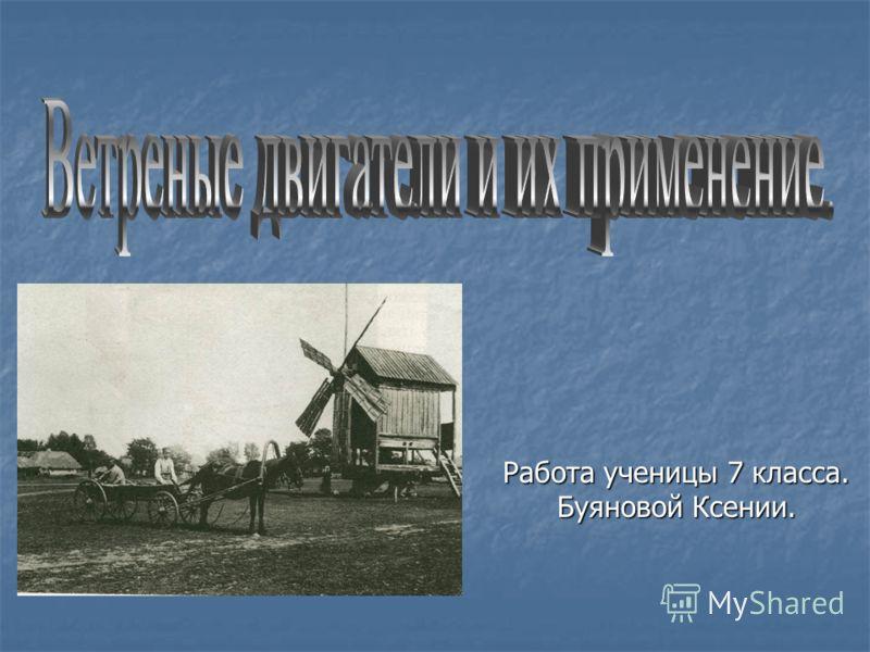 Работа ученицы 7 класса. Буяновой Ксении.
