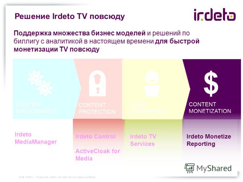 Решение Irdeto TV повсюду Поддержка множества бизнес моделей и решений по биллигу с аналитикой в настоящем времени для быстрой монетизации TV повсюду Irdeto MediaManager Irdeto Control ActiveCloak for Media Irdeto TV Services Irdeto Monetize Reportin