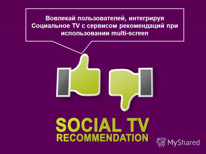Вовлекай пользователей, интегрируя Социальное TV с сервисом рекомендаций при использовании multi-screen