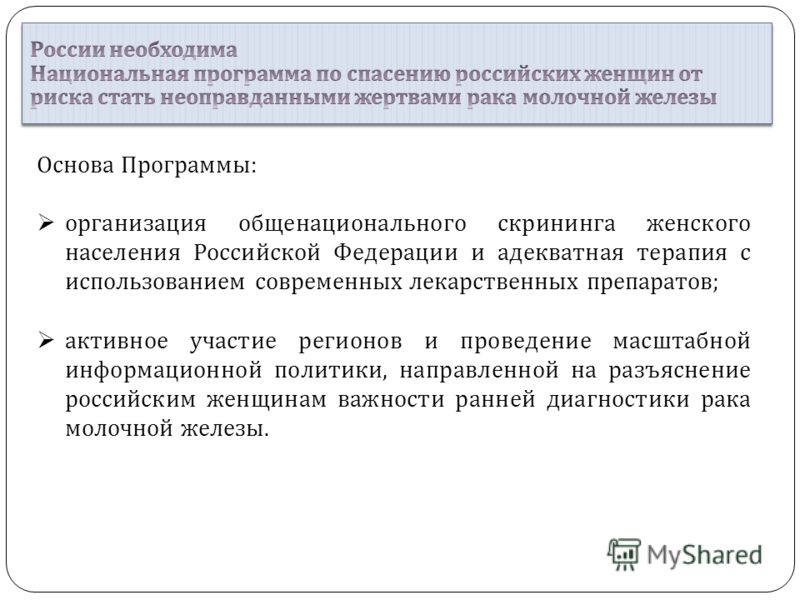 Основа Программы : организация общенационального скрининга женского населения Российской Федерации и адекватная терапия с использованием современных лекарственных препаратов ; активное участие регионов и проведение масштабной информационной политики,