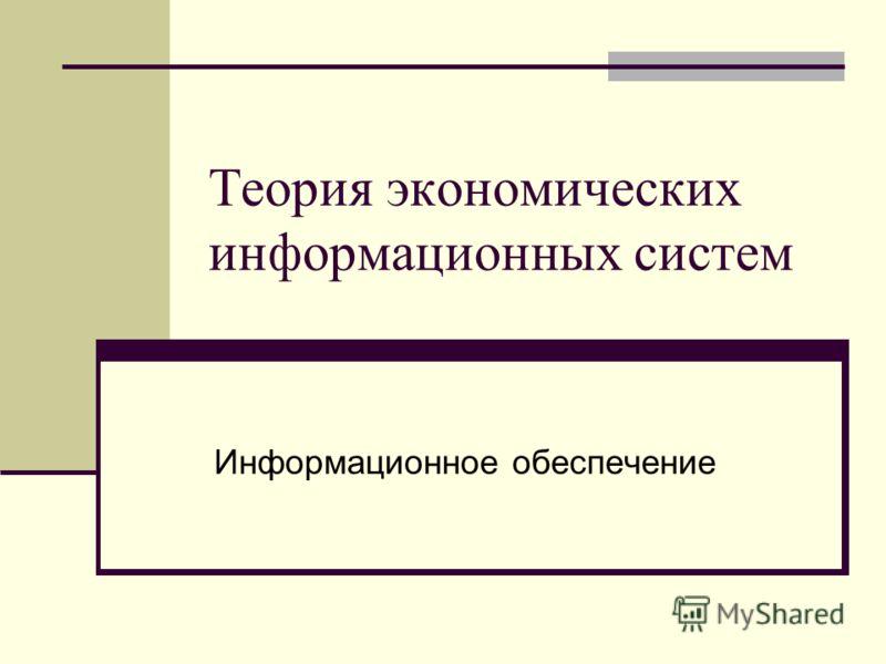Теория экономических информационных систем Информационное обеспечение