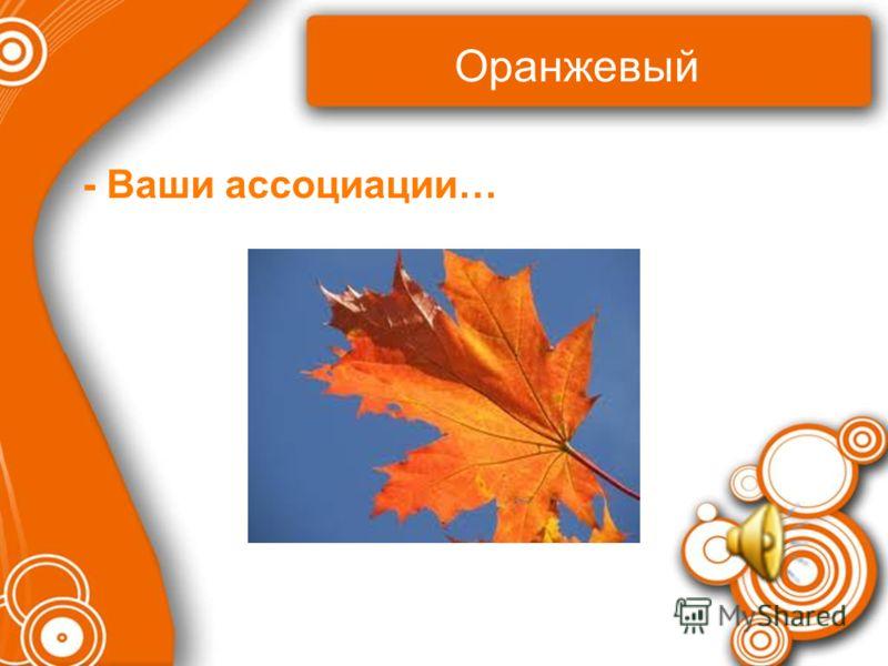 Оранжевый - Ваши ассоциации…