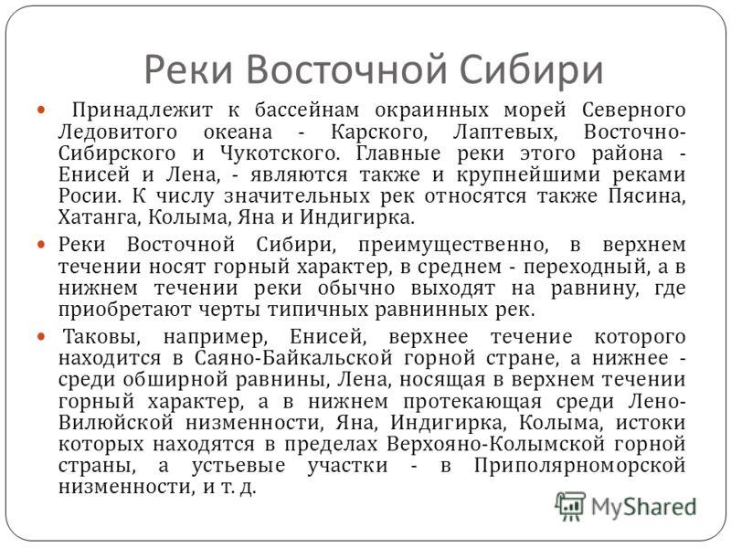 Реки Восточной Сибири Принадлежит к бассейнам окраинных морей Северного Ледовитого океана - Карского, Лаптевых, Восточно - Сибирского и Чукотского. Гл