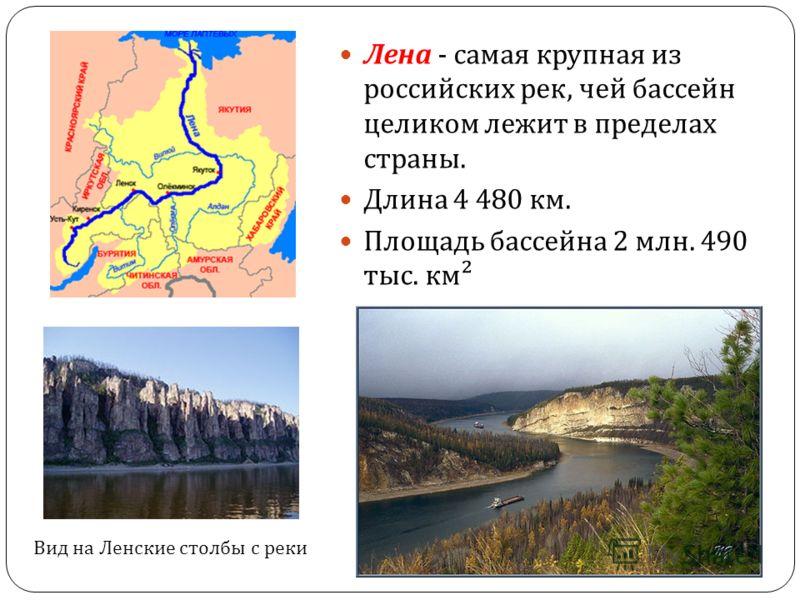 Лена - самая крупная из российских рек, чей бассейн целиком лежит в пределах страны. Длина 4 480 км. Площадь бассейна 2 млн. 490 тыс. км ² Вид на Ленс