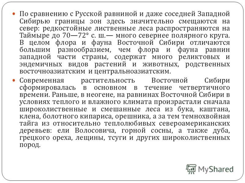 По сравнению с Русской равниной и даже соседней Западной Сибирью границы зон здесь значительно смещаются на север : редкостойные лиственные леса распр