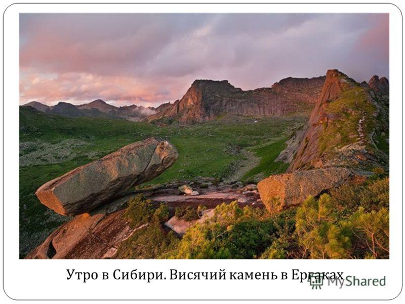 Утро в Сибири. Висячий камень в Ергаках