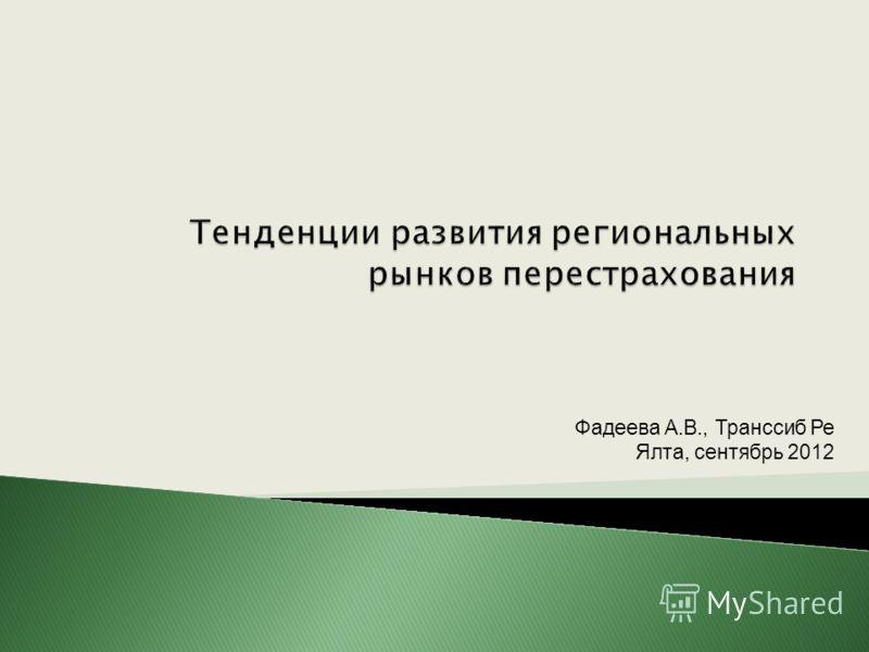 Фадеева А.В., Транссиб Ре Ялта, сентябрь 2012