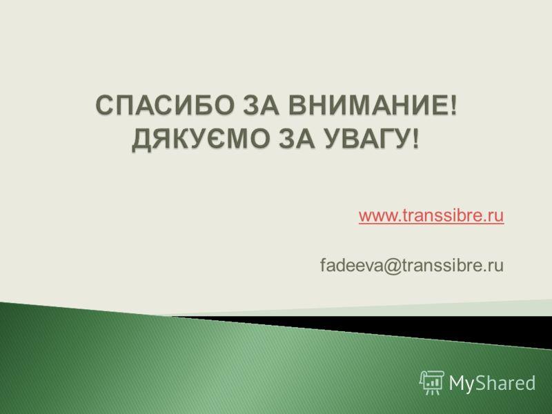 www.transsibre.ru fadeeva@transsibre.ru